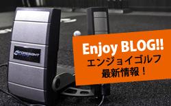 Enjoy BLOG!!|エンジョイゴルフ最新情報