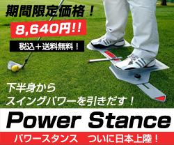 http://powerstance.jp