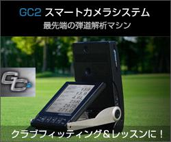 http://www.golftech.jp