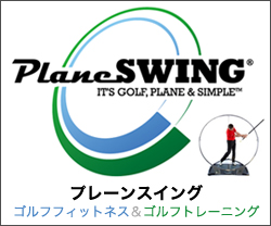 http://www.planeswing.jp