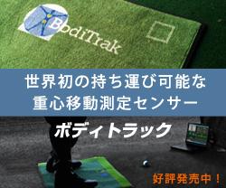 http://boditraksports.jp